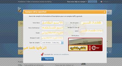 موقع adf.ly الشركة الأولى مجال adfly register.png