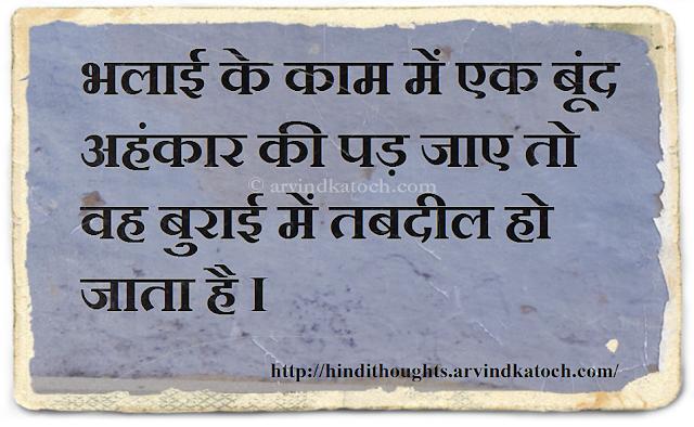 ego, drop, good work, evil, Hindi Thought, Hindi Quote