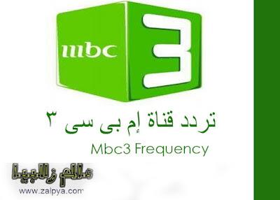 التردد الجديد mbc3