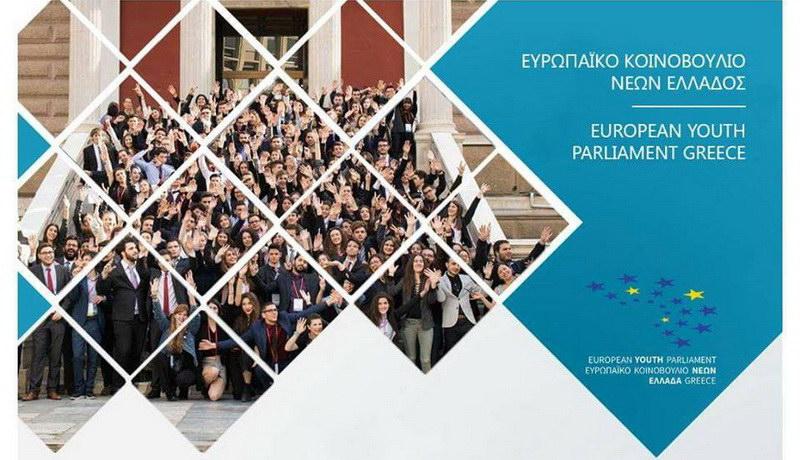 Στη Θράκη το 6ο Διεθνές Φόρουμ του Ευρωπαϊκού Κοινοβουλίου Νέων