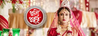 Punyi Pukur, Star Jalsha TV Show