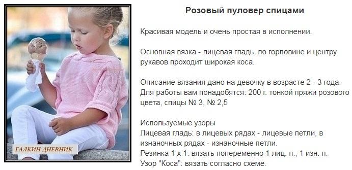 detskoe vyazanie pulover dlya devochki svyazannii spicami so shemoi i opisaniem