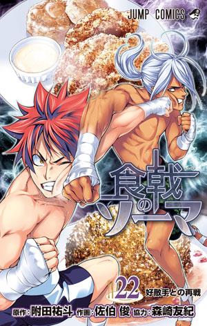 Ver online descargar Shokugeki no Soma Manga Español