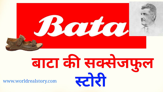 Bata shoes success story in hindi Tomas bata biography motivational artical - worldrealstory