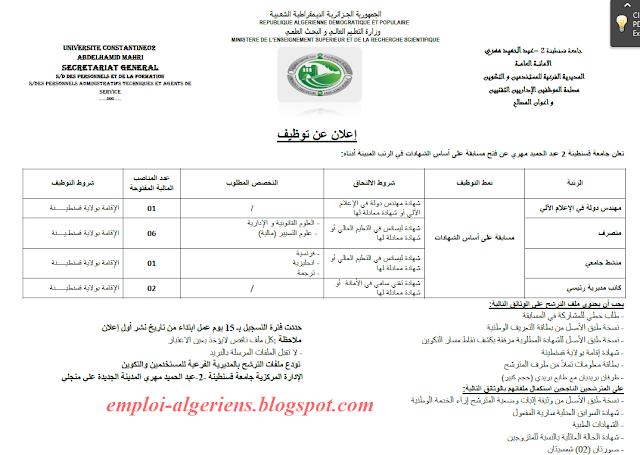 إعلان عن مسابقة توظيف إداريين وعمال مهنيين بجامعة عبد الحميد مهري قسنطينة 2 جويلية 2016