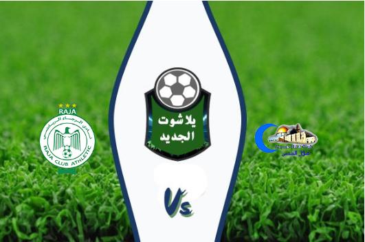 نتيجة مباراة هلال القدس والرجاء الرياضي بتاريخ 03-10-2019 البطولة العربية للأندية