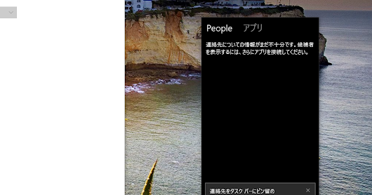 Windows10 Fall Creaters Updateの新機能