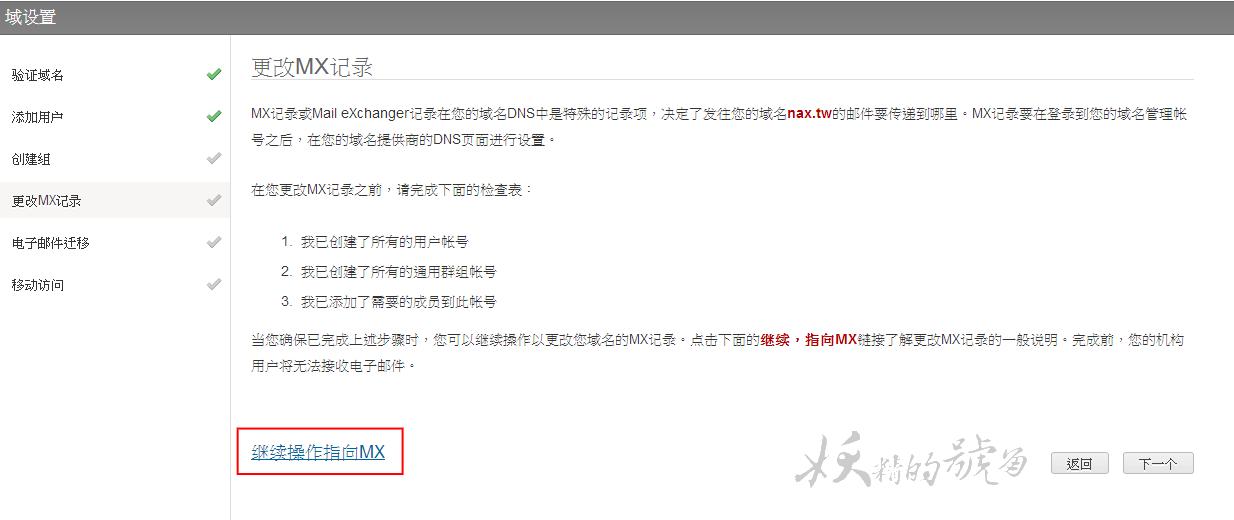 14 - [教學] ZOHO 免費的自訂域名電子信箱(Custom Domain Email)