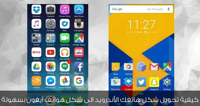 شكل-ثيم-اندرويد-الى-شكل-هواتف-ايفون-iOS8-iOS9