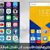 افضل تطبيقات مجانية لتحويل هاتفك Android الى شكل آيفون iOS بسهولة