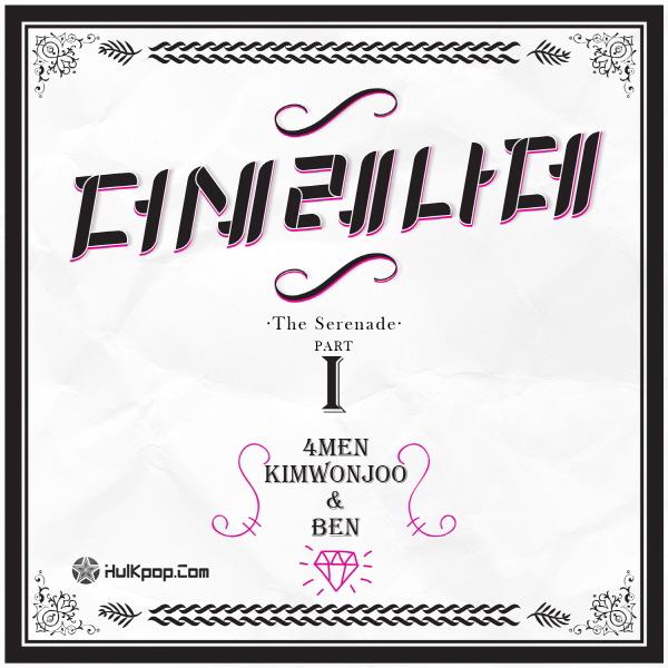 [Single] 김원주 (Kim Won Joo of 4Men), 벤 (Ben) – The Serenade Part 1