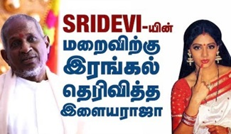 Ilaiyaraja Pays Tribute to Actress Sridevi