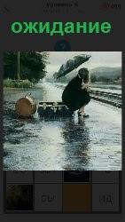 ожидание девушки под зонтиком на перроне поезда с вещами