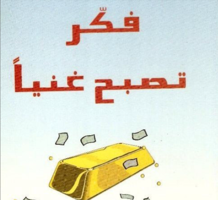 كتاب فكر تصبح غنيا النسخة العربية pdf