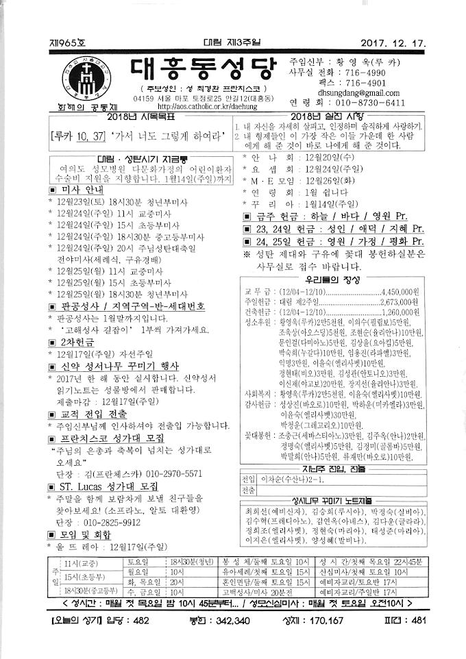 서울 대흥동성당 주보 - 2017년 12월 17일 대림 제3주일