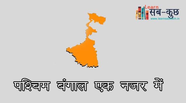 पश्चिम बंगाल एक नजर में