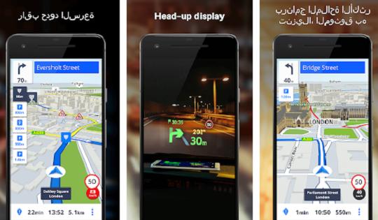 اليك افضل 3 تطبيقات الملاحه بديلة لخرائط جوجل