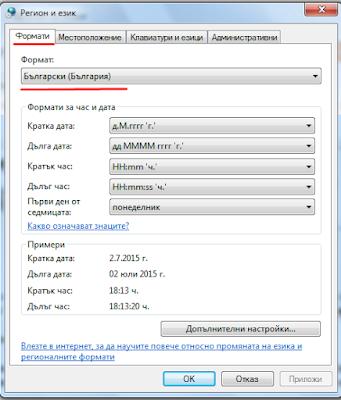 "Меню ""Регион и Език"", страница ""Формати"" в контрол панела"