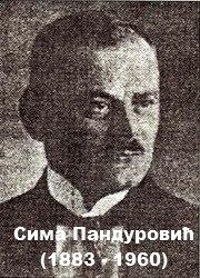 Сима Пандуровић | ЊЕН ОДЛАЗАК