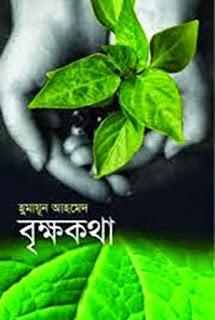 Bikkhokotha by Humayun Ahmed