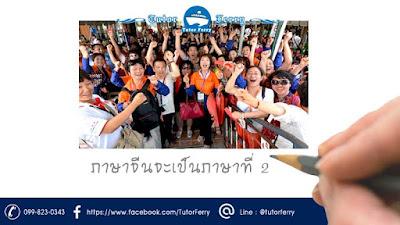 Thailand 4.0 : Tourism จะมาก่อน และภาษาจีนจะเป็นภาษาที่2
