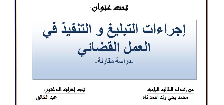 تعرف على إجراءات التبليغ و التنفيذ في العمل القضائي.pdf