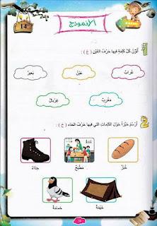 16508675 311009275968333 1341518347652823740 n - كتاب الإختبارات النموذجية في اللغة العربية س1