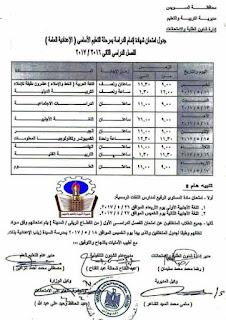 جدول امتحانات الصف الثالث الاعدادى محافظة السويس الترم الثانى 2017