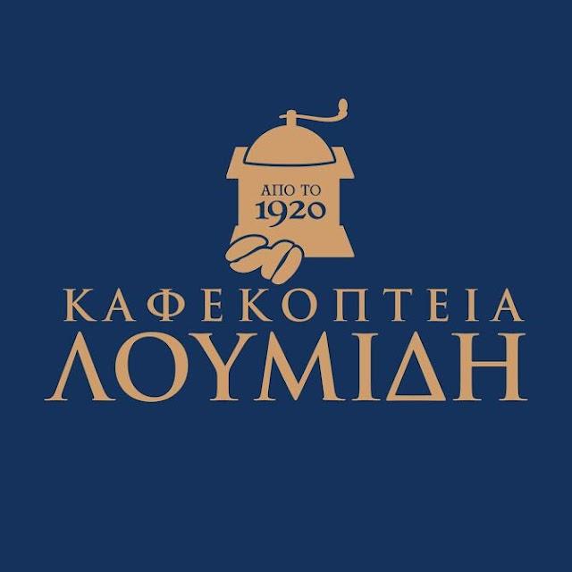 """""""Μύρισε Λουμίδης, μύρισε καφές...ελληνικός!"""""""