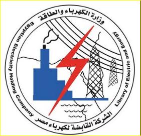 تعرف على شروط التقديم بوظائف وزارة الكهرباء والطاقة فى مصر (إعلان وظائف بتاريخ 11 يناير 2018)