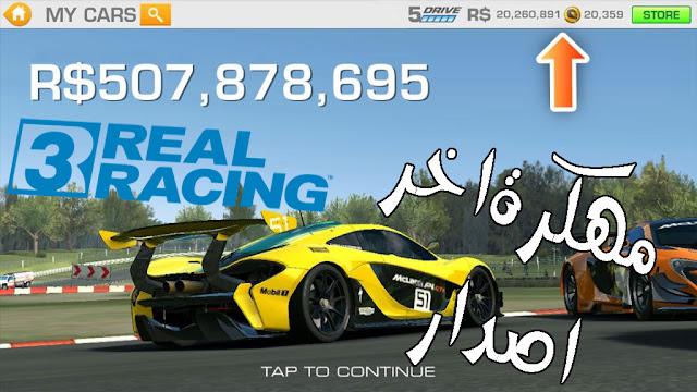 تحميل لعبة سباق السيارات Real Racing 3 مهكرة اخر اصدار6.5.1 للاندرويد