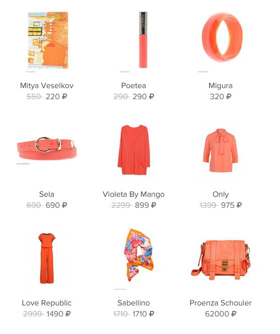 ritalifestyle_Fashion_color_report_Fall_2015