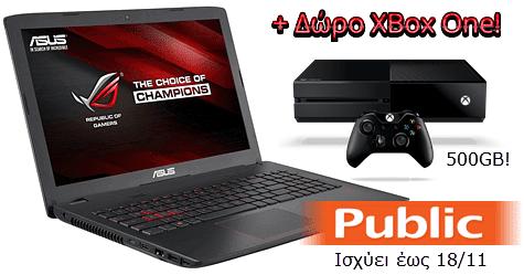 Δώρο XBox One 500GB Public
