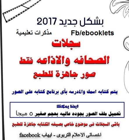 سجلات الصحافة والاذاعة المدرسية 2017 l اهداء مذكرات تعليمية