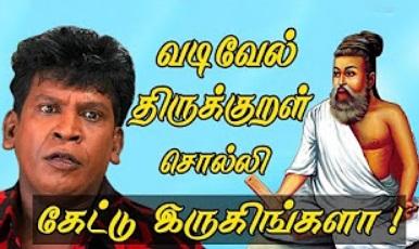 Vadivel Sollum Thirukural | IBC Tamil