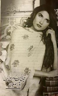 Teri zulf Ke Sar Honay Tak by Iqra Sagheer Ahmed Episode 8 Online Reading