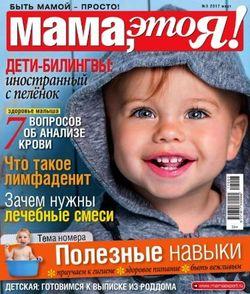 Читать онлайн журнал<br>Мама это я! (№3 март 2017)<br>или скачать журнал бесплатно