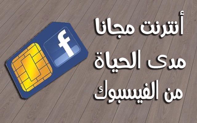 انترنت مجاني من فيس بوك بدون دفع أية رسوم