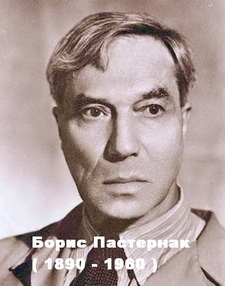 Борис Пастернак | PRO DOMO