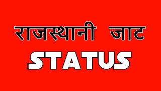 Rajasthani jat status photo