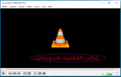 طريقة-تصوير-الشاشة-فيديو-بواسطة-برنامج-VLC