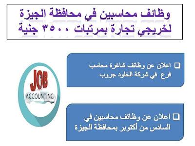 وظائف محاسبين في محافظة الجيزة لخريجى تجارة بمرتبات 3500 جنية