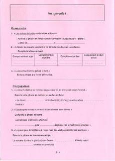 35920376 1633489993427424 5371014250422599680 n - إختبارات اليوم الثاني نموذجي سيزيام مع الإصلاح فرنسية و إيقاظ