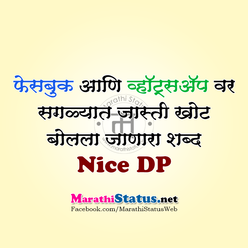 Marathi Humorous Quotes