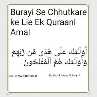 Burayi Se Chhutkare ke Lie Quraani Amal Har burayi se nijaat milegi Har Tarah ke gunah se bachega
