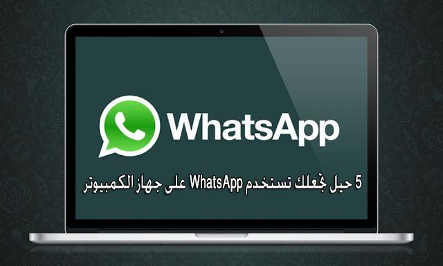 5 WhatsApp على جهاز الكمبيوتر