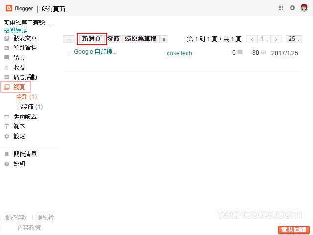 Blogger 靜態網頁建立聯絡表單 RWD 網站也適用_301