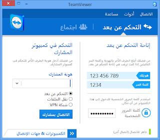 برنامج الربط بين الأجهزة والتحكم من بعد TeamViewer 9.0.28223 Enterprise