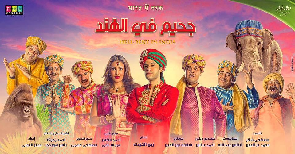 «فيلم جحيم في الهند» يحقق أعلي إيراد في تاريخ السينما في يوم بـ3.5 مليون جنيه