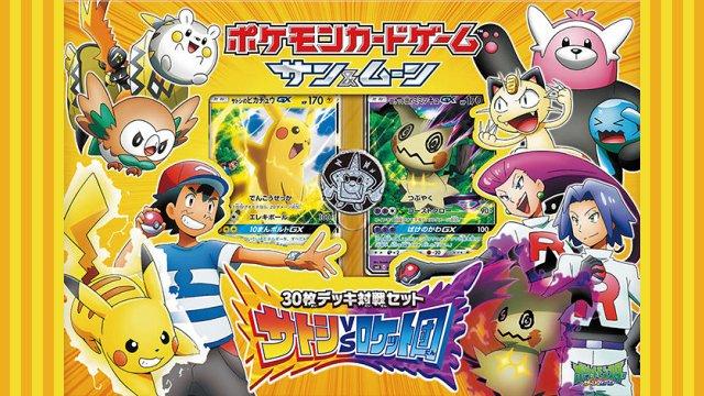 ¡Anunciado el pack de cartas más épico de toda la historia de Pokémon!, ¡Ash vs Team Rocket!